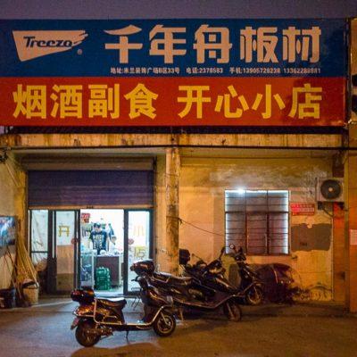 China Exkursion FHWS nach Huzhou: Kleines Geschäft am Abend Foto: Patrick Beuchert / www.patrick-beuchert.de
